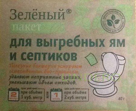 фото: Зеленый пакет для выгребных ям и септиков []