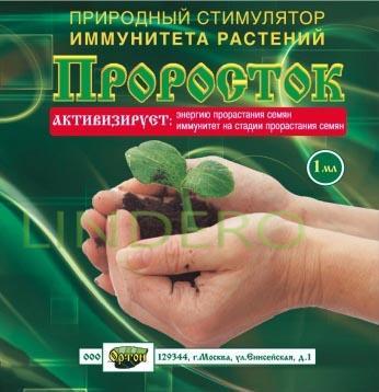 фото: Проросток (стимулятор для раст. предпосадочной обраб. семян) []