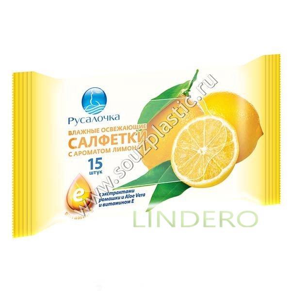 фото: Влажные освежающие салфетки с ароматом лимона 15 штукРУСАЛОЧКА [072615]