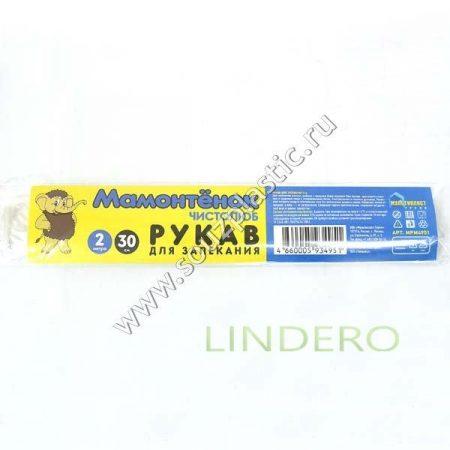 фото: Рукав для запекания 0,3*3м Мамонтенок в п/п пакете 12мкм (50) [MPM4951]